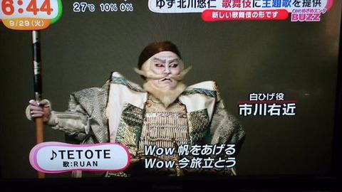 ONE PIECE歌舞伎5