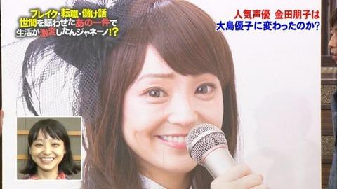 ざわちんのメイクで大島優子に変身2