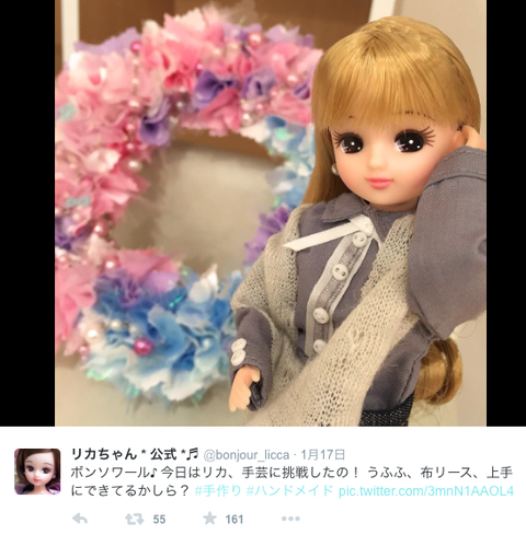 着せ替え人形「リカちゃん」6