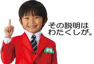 加藤清史郎3