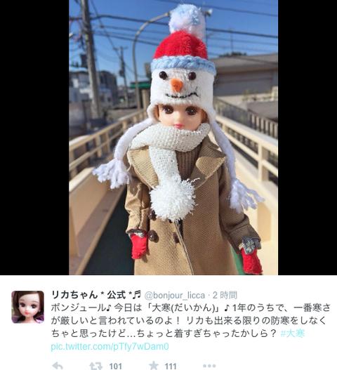 着せ替え人形「リカちゃん」2