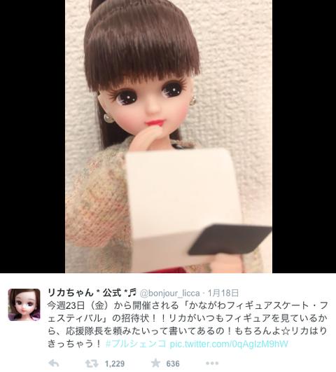 着せ替え人形「リカちゃん」5