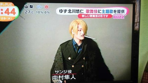 ONE PIECE歌舞伎7