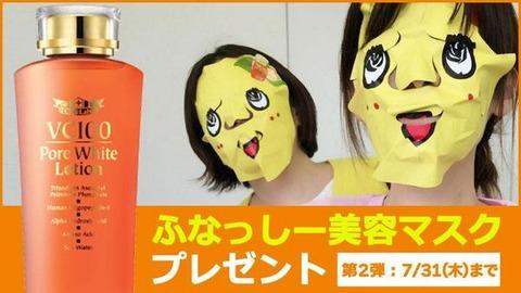「ふなっしー」美容マスク