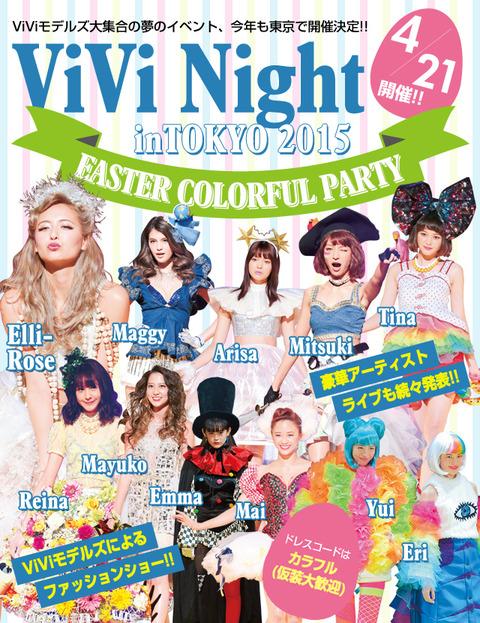 ViVi night in TOKYO 2015