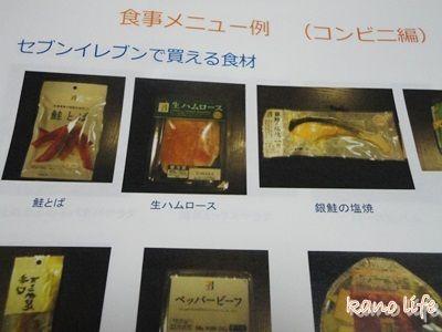 岡村隆史、ライザップ6