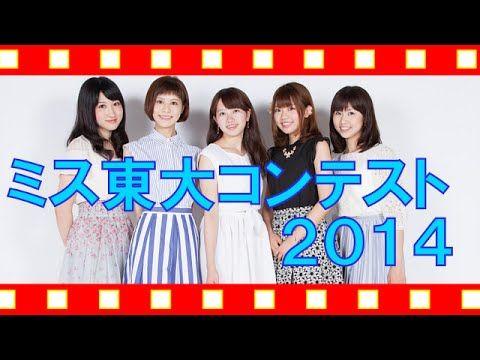 ミス&ミスター東大コンテスト2014