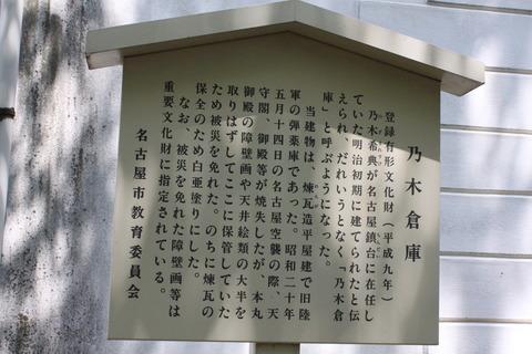 名古屋ロケ (20)