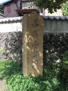 善得寺 (2)