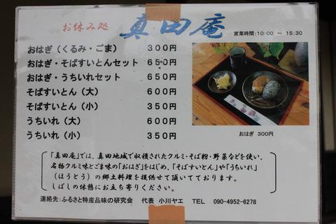長野遠征 (16)