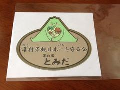 岩村合宿 (99)