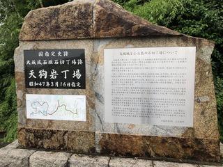 天狗岩丁場 (12)