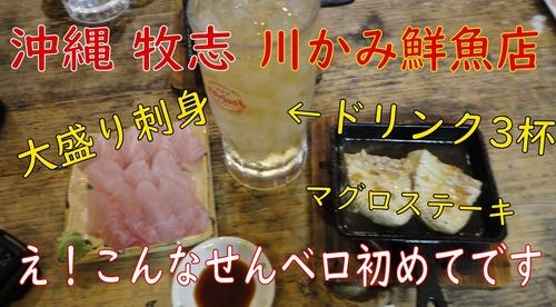 川かみ鮮魚店