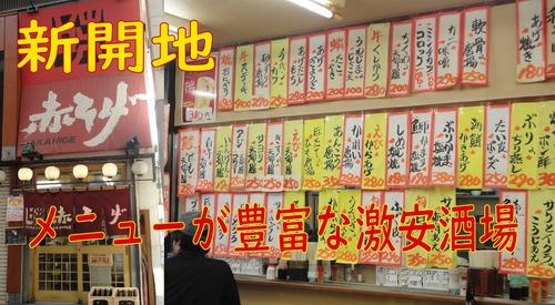 赤ひげ姉妹店