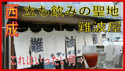 難波屋サムネ