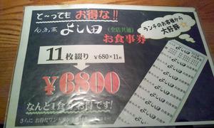 SBSC0004