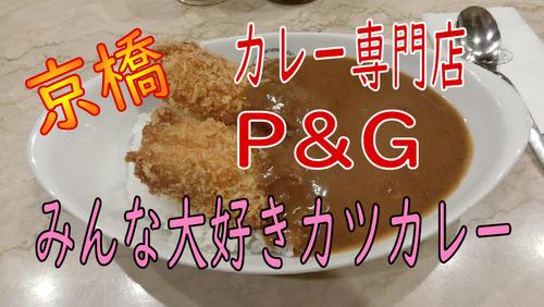 P&Gサムネ