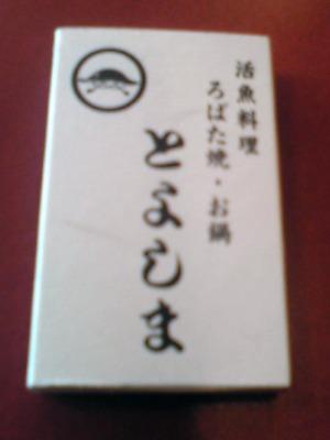 SBSH0003