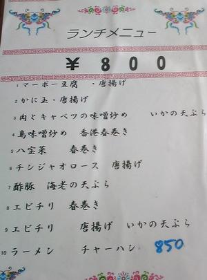 SBSH0002