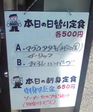 SBSH0008