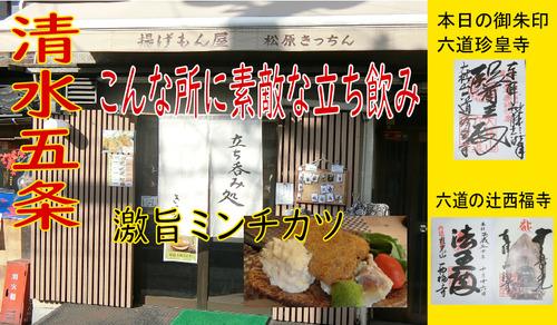 松原キッチン