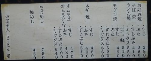 DSC01506