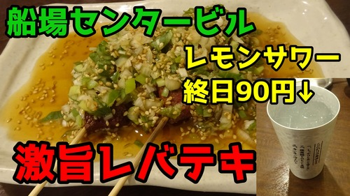 堺筋本町酒場