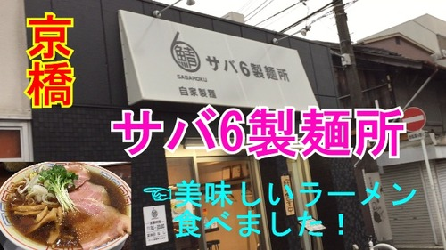 サバ6製麺所サムネ