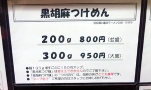 SBSC0007