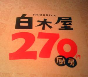 SBSH0010