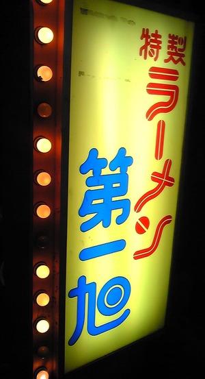 SBSH0009