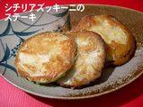 zucchinisicilia-fritta