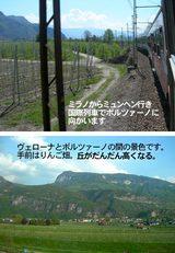 treno_mela