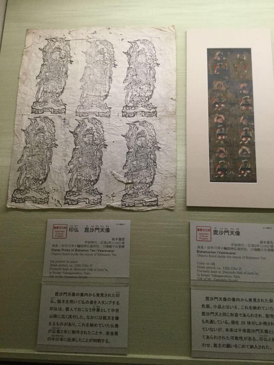 No9 毘沙門天像・紺紙金字無量義...