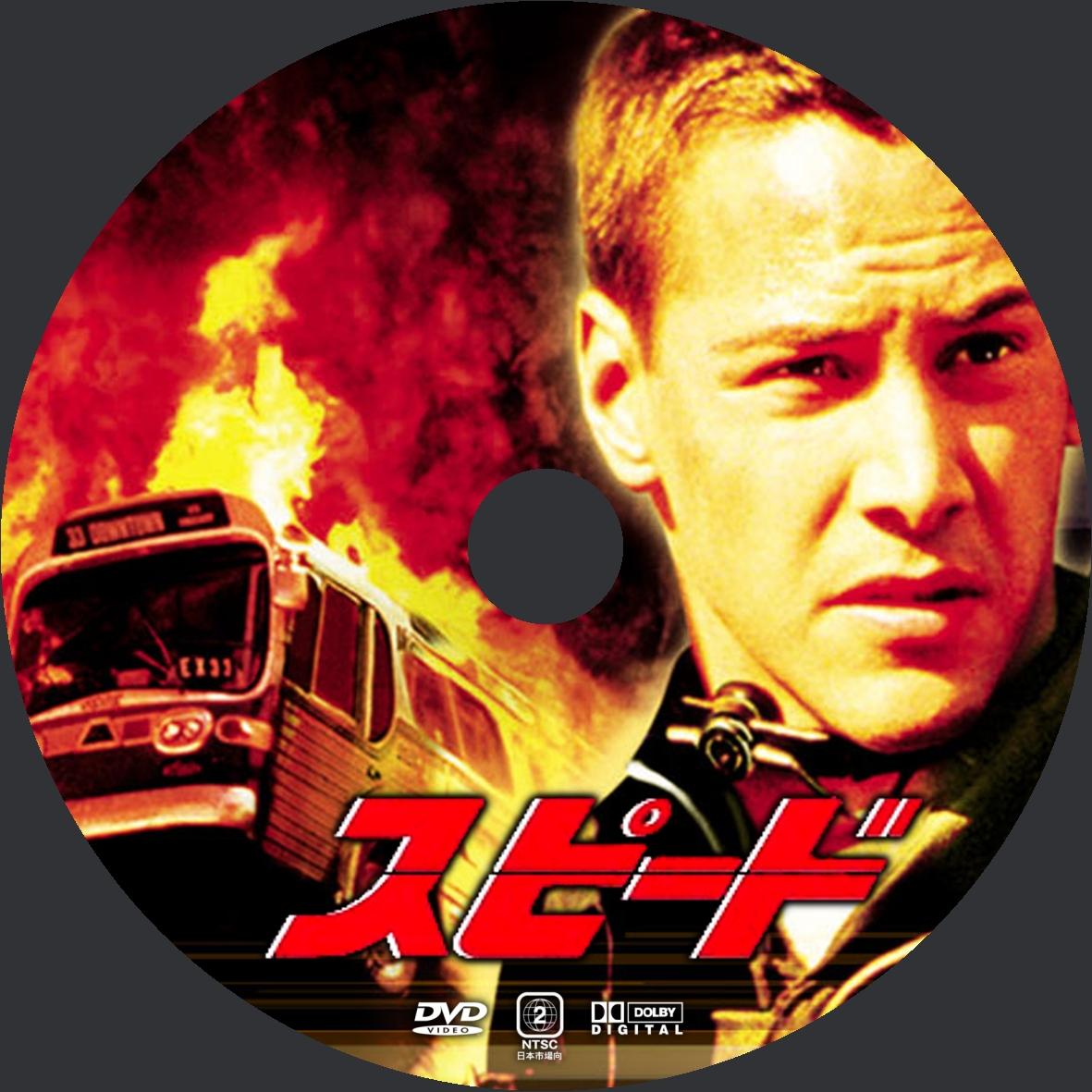 スピード (映画)の画像 p1_37