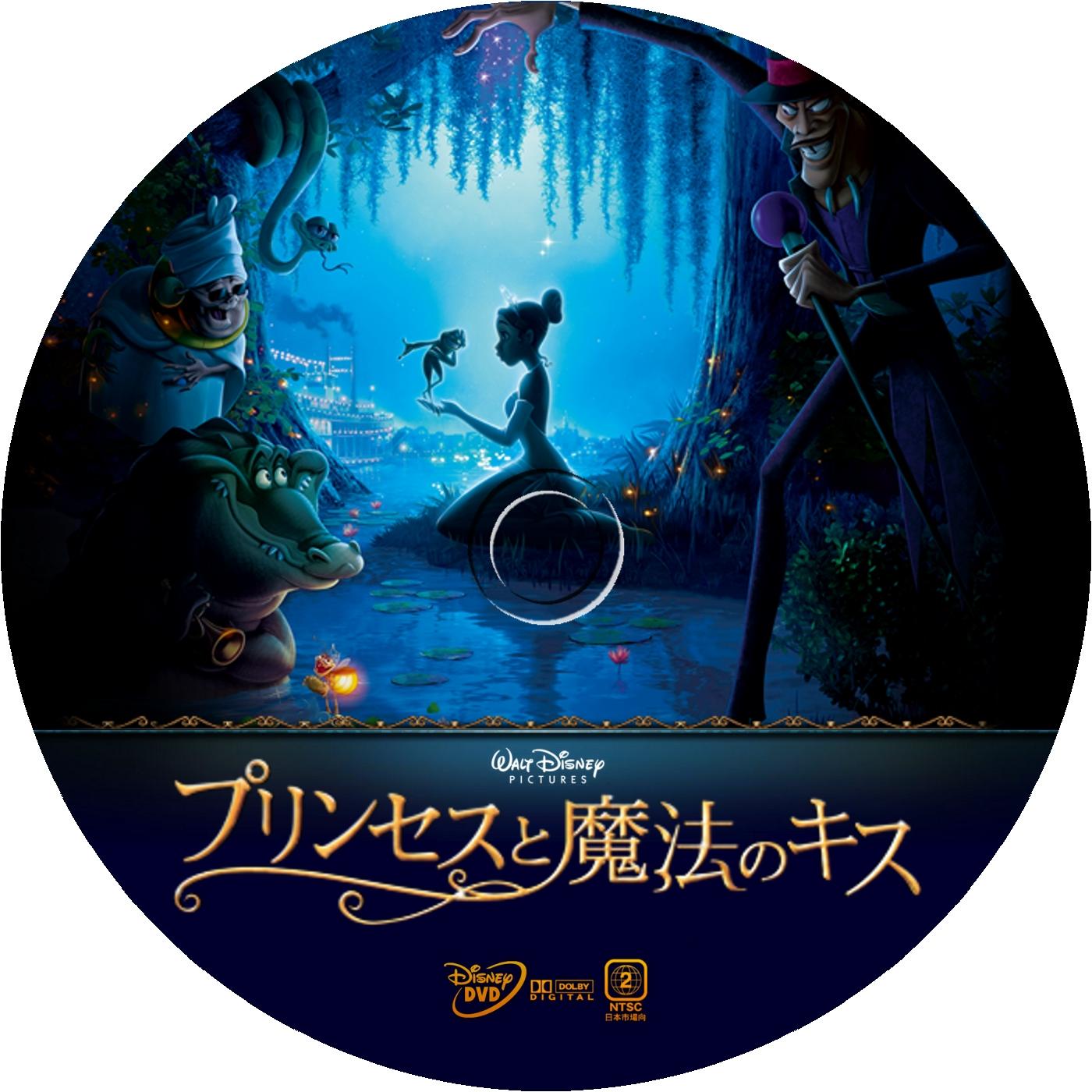 プリンセスと魔法のキスの画像 p1_3