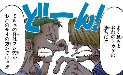 【ワンピース】ルフィ→対ボス戦 ゾロ→対No2戦 サンジ→対No3戦 とかいう風潮
