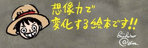 773f2f9e s - 【ワンピース】ルフィ、エース、サボの少年時代を題材にした絵本発売3月2日