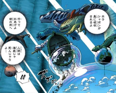 海王類 泳ぐ