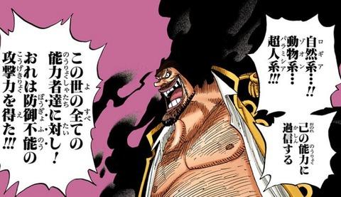 黒ひげ ロギア ヤミヤミ 最強