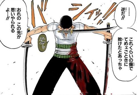ゾロ 3刀流 血