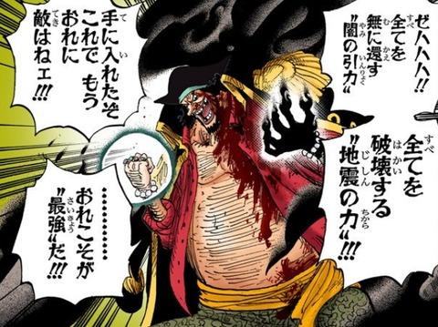 黒ひげ グラグラ ヤミヤミ