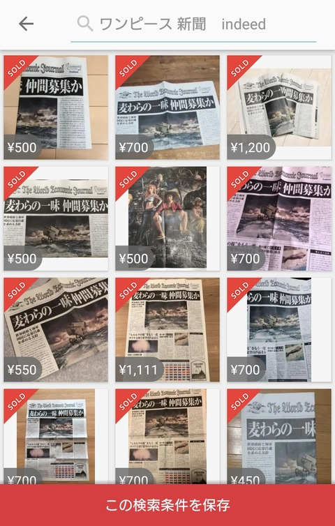 【大悲報】元旦に5万部限定で配られたワンピースの号外新聞、メルカリで転売されまくる