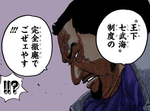 藤虎 七武海 撤廃