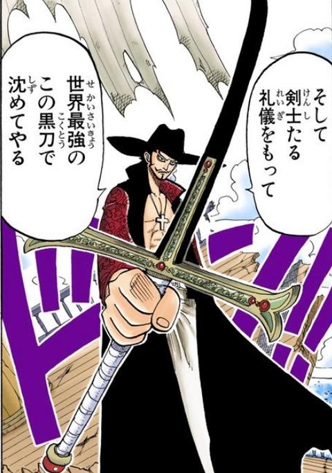 ミホーク 黒刀