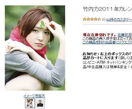 竹内力2011年カレンダー