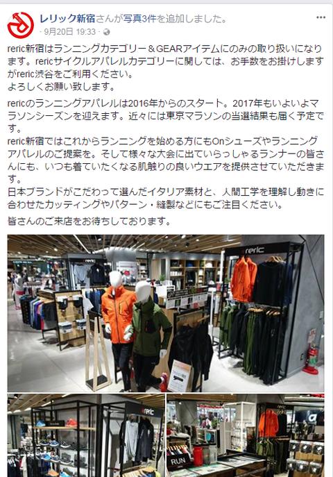 Reric 新宿