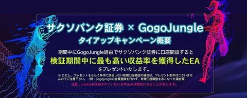 サクソバンク証券×GogoJungele05