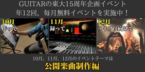 15周年イベント告知画像【10月〜12月用】
