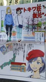 2020トキワ荘復元ガイド漫画